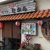 2021年GW 沖縄多良間島旅行 後編 ダイビング、フェリー、宮古島
