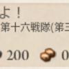 【艦これ】第十六戦隊(第三次)を編成せよ!