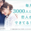 Pairs(ペアーズ)のコミュニティで調べる人気芸人ランキング~日本全体との比較編~