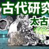 古代研究所 - [1]太古の力【攻略】レジェンドステージ[49] にゃんこ大戦争