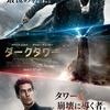映画感想 - ダークタワー(2017)