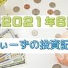 【2021年6月】うぃーずの投資記録!【米株】【HDV】