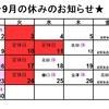 ◆9月&10月中旬のお休みのお知らせ◆