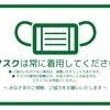 <重要> 緊急事態宣言(茨城県独自の宣言)に伴う対応について