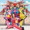 180331ももクロ★4/11発売「笑一笑 〜シャオイーシャオ!〜」MV公開(?)