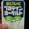 おいしくプロテインヨーグルトとザバスミルクプロテインの違いについて