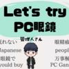 【じわじわ効果】PC眼鏡が不眠や眼精疲労に効く!!