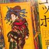 【東京都美術館】ゴッホ展 巡りゆく日本の旅/現代の写実展 感想