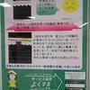 Shinjuku⇔Customers Communication あなたの思いに、もっと。③新宿駅からお客さまへ 快速富士山どこで待っていれば良いの?特急ホーム臨時列車(5両編成)乗車口を新しく設置しました。いちばん乗りたい鉄道会社へ サービス品質よくするプロジェクト