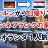 ケルンから日帰りでアンネフランクの家へ【オランダ一人旅】
