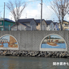 貞山堀の壁画