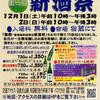 十二月の日本酒イベント in 東海(名古屋近郊)2018