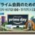 【プライムデー2018版】Amazonデバイス値引きランキング