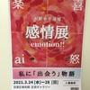 """感情に出会う〜大野幸子  """"emotion‼︎私に「出会う」展覧会""""に行ってきた。"""
