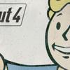 Fallout4発売が近づいてきた