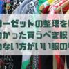 クローゼットの整理を行ってわかった買うべき服・買わない方がいい服の特徴