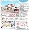 清音柿木でオープンハウス開催!!!!!