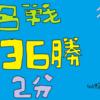 横浜DeNAベイスターズ 7/11 中日ドラゴンズ14回戦