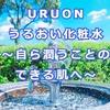 URUON(ウルオン)うるおい化粧水で保湿力アップ│口コミでも効果を絶賛!