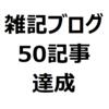 雑記ブログ50記事達成。成果は?PV数や収益を継続して伸ばす方法は?