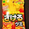 216日目 さけるグミ マンゴー【新発売】