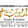 待望の宝塚版『ロミオとジュリエット』観劇