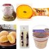 2017年11月28日から新発売される気になるコンビニ新商品とアイスクリーム新商品のまとめ
