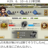 H29.6.10~11軍団戦(対孫呉班さん)