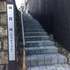 竹の湯(東京都新宿区)
