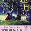 『睦月童』西條奈加(PHP研究所)