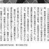 2002年(H14)の愛知県内・東京都内における青少年淫行の責任