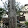 世安天満宮「神社改築記念碑」
