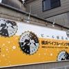 横浜ベイブルーイング見学&JAPAN BREWERS CUP 2017
