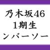 乃木坂46 1期生メンバーソート あなたの推し順をはかりましょう