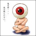 元祖・山神のブログ