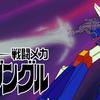 パターン破りなロボットアニメ!?「戦闘メカ ザブングル」