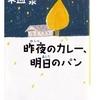 木皿 泉(著)『昨夜のカレー、明日のパン』 (河出文庫) 読了
