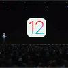 iOS12、macOS10.14、watchOS5、tvOS12の最初のベータ版がリリース