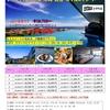 沖縄ホテル宿泊プラン♪グランディスタイル by読谷村旅行会社SKS
