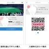 iOS:北海道日本ハムファイターズ、iPhone/Androidアプリでチケットレスサービスを開始
