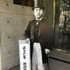 【アラ還さんぽ】鎌倉殿の前に渋沢さん。ゆかりの王子飛鳥山を歩く。