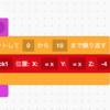 繰り返しブロックのカウンタ変数