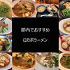 ダイエット中でもラーメンが食べれる!?東京でロカボ(糖質制限)対応ラーメン店16選