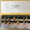 日本マクドナルドホールディングス(2702)から優待が到着:無料食事券