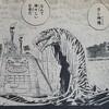 ワンピースブログ[三十一巻] 第287話〝神殺し〟