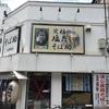 人形町にある珍しい塩のそばがあるお店、そば助