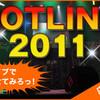 HOTLINE2011開幕! 出演バンド大募集!