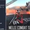 拡張エディタ Third Person Controller - Melee Combat Template 使い方まとめ アセット真夏のアドカレ8/27