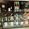 滋賀経済NOWなど・・・