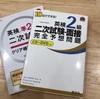 ★Campus Report★ 英検面接練習